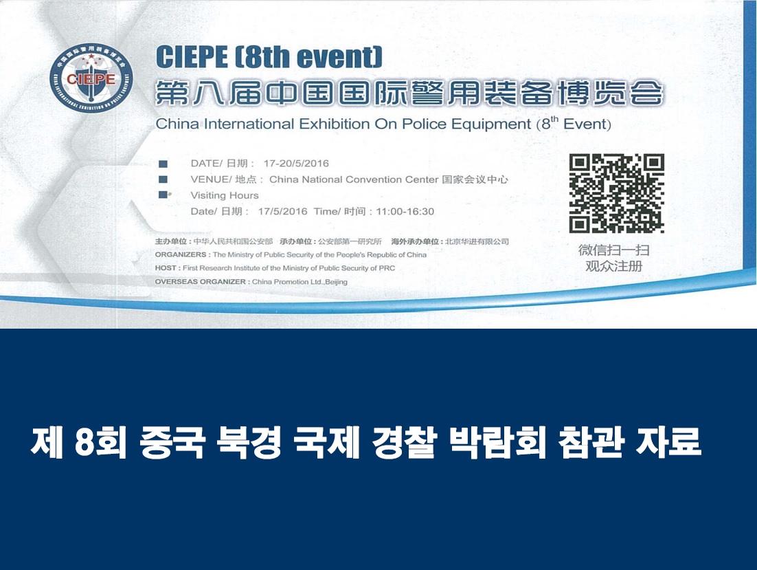 북경 경찰 장비 박람회